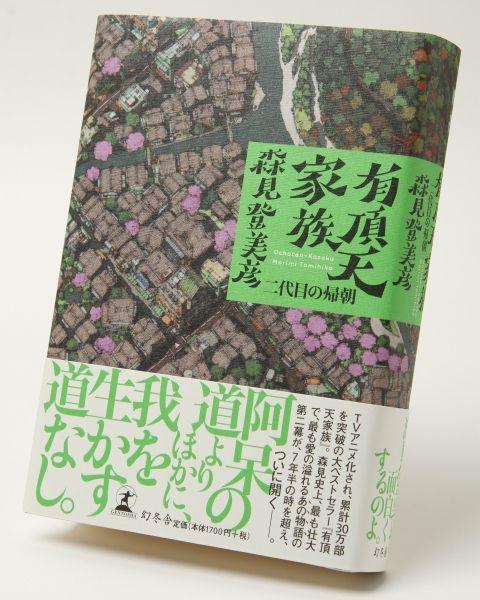 『有頂天家族』1700円/幻冬舎