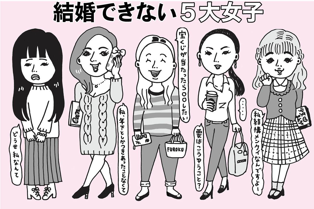 あなたはどのタイプ? 結婚できない5大女子の典型的な特徴&口グセとは | 週刊女性PRIME