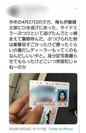 健太郎 キムタク 伊藤