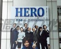 20140722 hero SMAP kimura C