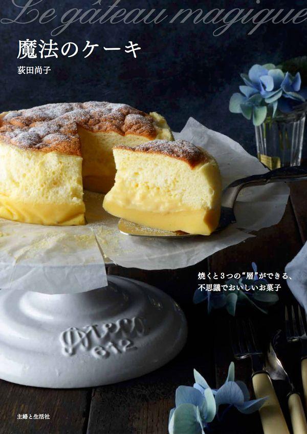 "【photo】『魔法のケーキ 焼くと3つの""層""ができる、不思議でおいしいお菓子』(荻田尚子著・主婦と生活社)"