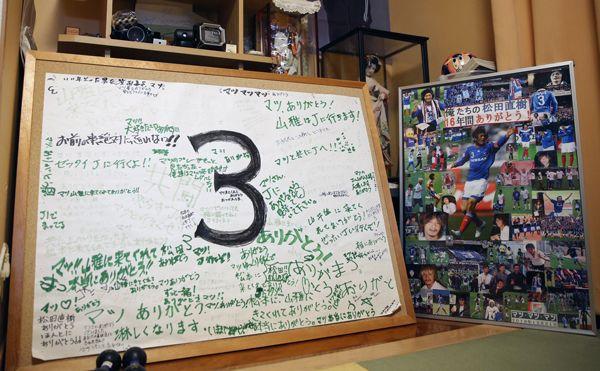 [写真]ファンからの寄せ書きやパネル。背番号「3」は横浜F・マリノスの永久欠番になった