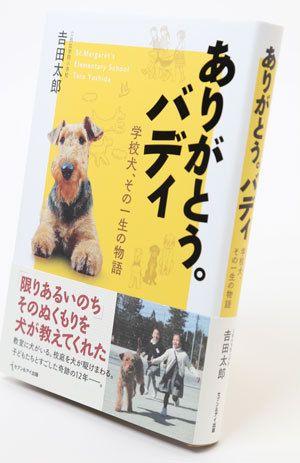 『ありがとう。バディ 学校犬、その一生の物語』1400円/セブン&アイ出版